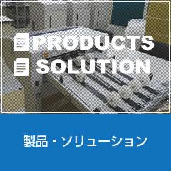 製品・ソリューション